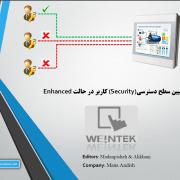 7 3 180x180 - تعیین سطح دسترسی با استفاده از Enhanced Security - weinteknotes, notes -