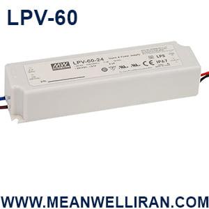 LPV 60@MEANWELLIRAN.COM  - منبع تغذیه IP67 مدل MEANWELL LPV-60-15 - meanwell, led, led-led-led-meanwell, led-led-meanwell, led-%d8%af%d8%b1%d8%a7%db%8c%d9%88%d8%b1 -